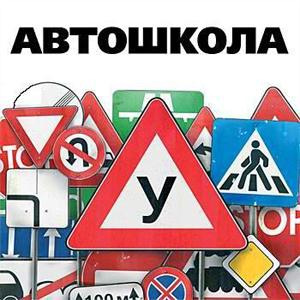 Автошколы Селенгинска