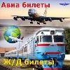 Авиа- и ж/д билеты в Селенгинске