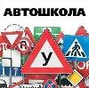 Автошколы в Селенгинске