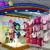 Детские магазины в Селенгинске