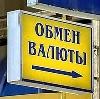 Обмен валют в Селенгинске