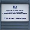 Отделения полиции в Селенгинске