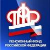 Пенсионные фонды в Селенгинске