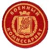 Военкоматы, комиссариаты в Селенгинске